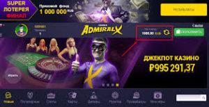 игровые автоматы Адмирал ХХХ