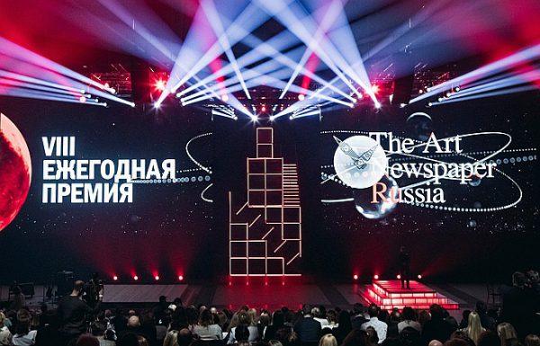 Церемония вручения премии The Art Newspaper Russia прошла в Москве