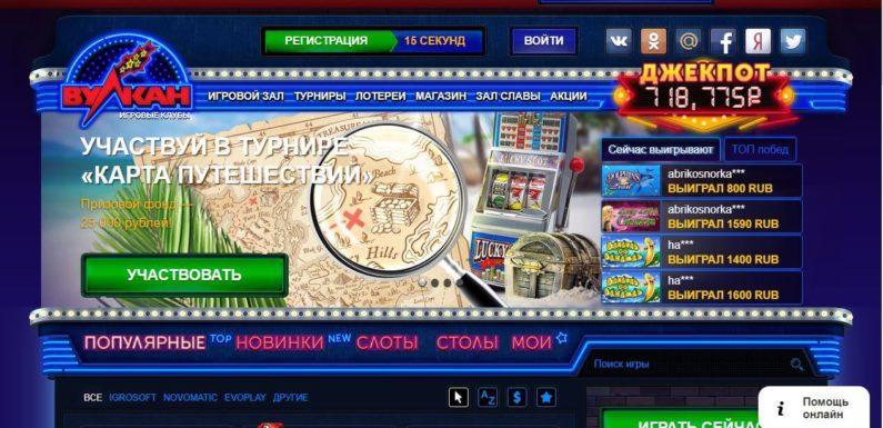 Онлайн-казино Вулкан: выбор игроков Беларуси 2020