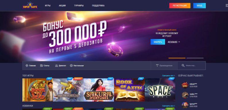 Онлайн казино Супер Слотс клуб с лучшими условиями для игры
